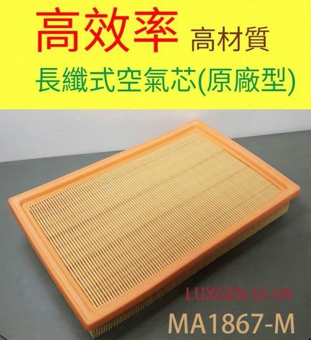(C+西加小站) 納智捷 LUXGEN S5 U6 引擎空氣芯 高品質進氣濾網 原廠規範MA1867M