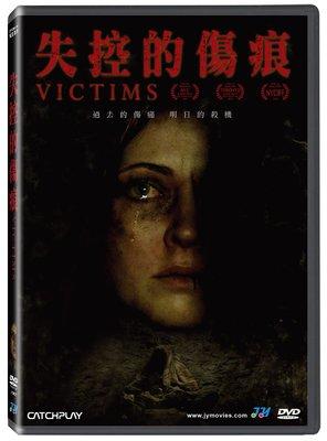 全新歐美影片《失控的傷痕》DVD 凱薩琳伊莎貝爾 克里斯汀坎貝爾 賽巴斯汀皮格特 朱利安瑞金斯
