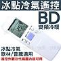Porton 普騰 冷氣遙控器 BD 【29合1全系列適用】 RMTS0041 變頻 分離式 窗型 冷氣遙控器