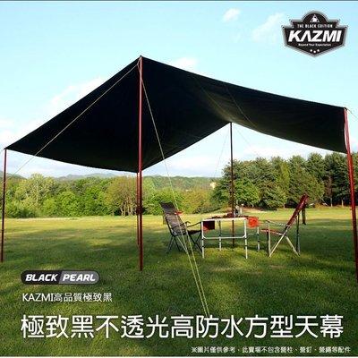 KAZMI極致黑不透光高防水5.5x4.4M方型天幕 K7T3T016