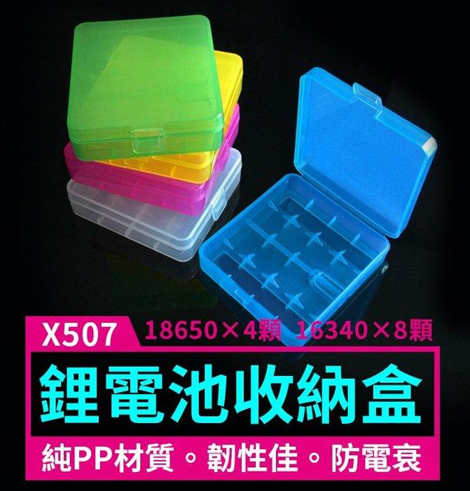 【傻瓜批發】(X507)鋰電池收納盒 4節18650 或8節16340 CR123 儲存盒 電池盒 板橋現貨