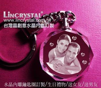 訂製-水晶內雕照片鑰匙圈~個性化雷射2D水晶內雕鑰匙圈~送女友 送男友 結婚禮物 生日紀念