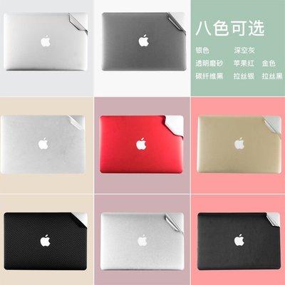 筆電背膜 螢幕膜macbook蘋果筆記本電腦pro13寸全套保護外殼膜air11貼紙mac15貼膜