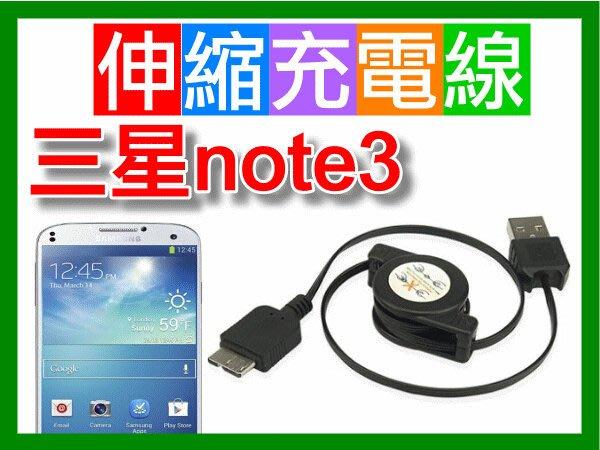 【傻瓜批發】三星note3 伸縮線 傳輸線充電線數據線 N9000 N9002 手機 micro USB 3.0 行動