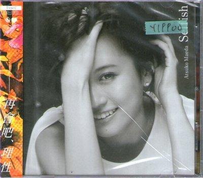 *還有唱片行*前田敦子 / SELFISH CD+DVD 全新 Y19900 (殼破)