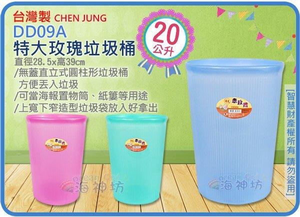 =海神坊=台灣製 CHEN JUNG DD09A 特大玫瑰垃圾桶 圓形紙林 資源回收桶 收納桶 環保桶20L 36入免運