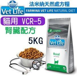 訂購_Farmina法米納ND天然處方系列 貓用腎臟配方VCR-5 5KG WDJ推薦 Vet Life 貓飼料