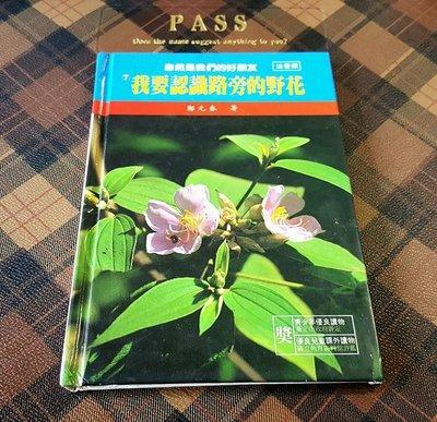 【白鹿洞 ◎ 二手藏書 ◎ 自然花草書籍】我要認識路旁的野花  民國83年《鄭元春  著》