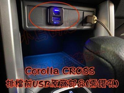 (小鳥的店)豐田 Corolla Cross 雙孔 排檔前 USB 方型 原廠 充電 QC3.0 快充 TYPE-C