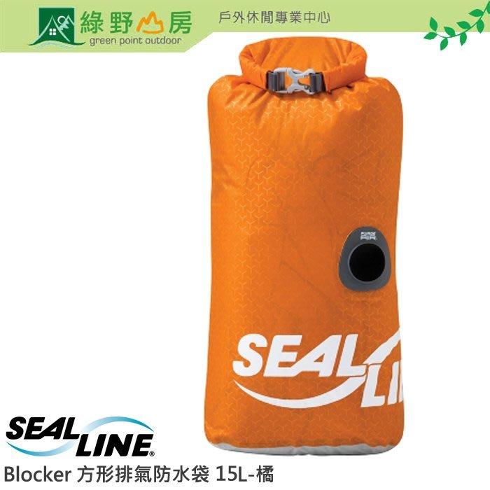 《綠野山房》SEAL LINE 美國 Blocker 方形排氣防水袋 15L 70D PU 塗層防水 橘色 09763