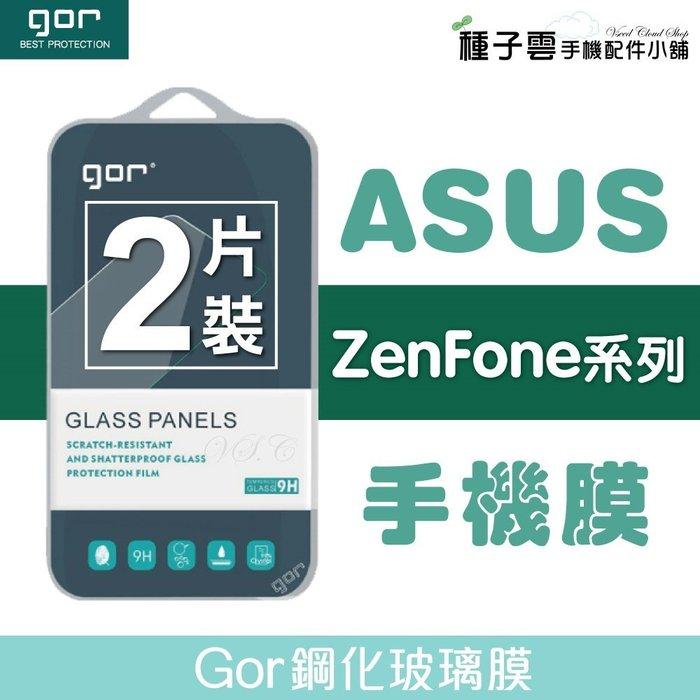 GOR 9H 華碩 Zenfone 鋼化玻璃保護貼 ZE554KL/ZS630KL ZF6 保貼 全透明非滿版兩片裝