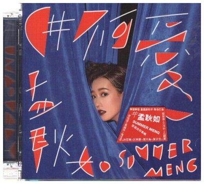 新尚唱片/ 孟耿如 二手品-2581
