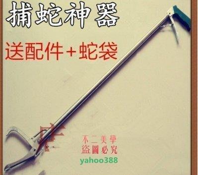 美學0爬蟲用具 捕蛇鉗 蛇夾 捕蛇器 蛇鉤120cm全身不銹鋼制造 永❖91175
