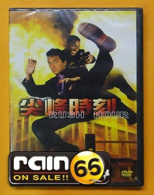 ⊕Rain65⊕正版DVD【尖峰時刻1】-警察故事-成龍*克里斯塔克-全新未拆(直購價)