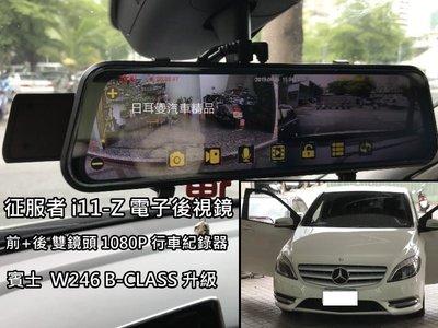 【日耳曼汽車精品】賓士 W246 B-...