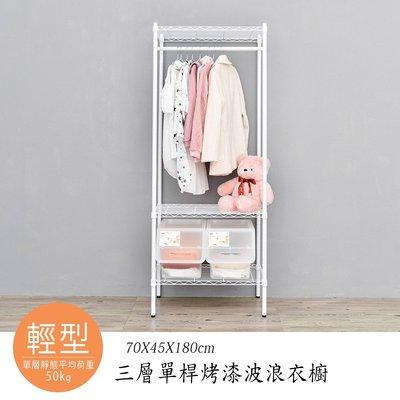 *鐵架小舖*輕型 70x45x180cm三層單桿衣櫥/置物架/收納架/衣櫃/衣帽架/後背包架