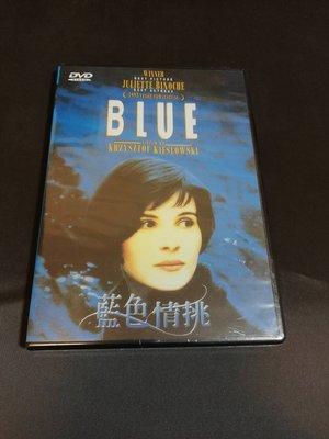 全新影片《藍色情挑》DVD 茱麗葉畢諾許 導演奇士勞斯基 1993 威尼斯影展金獅獎、最佳攝影、最佳女主角