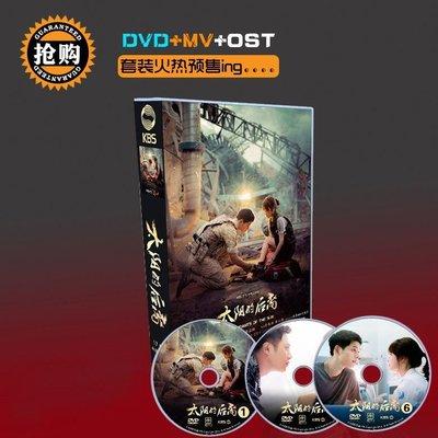 【樂視】 太陽的后裔 高清完整版TV+MV+OST+特典 宋仲基/宋慧喬 18DVD 精美盒裝