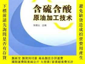簡書堡含硫含酸原油加工技術奇摩248549 含硫含酸原油加工技術 張德義  編 中國石化 ISBN:9787511419