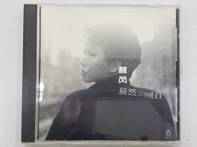 蘇芮 驀然回首 1984年 飛碟唱片 T111首版 36年一手超級珍貴收藏 CD 極新保存優良