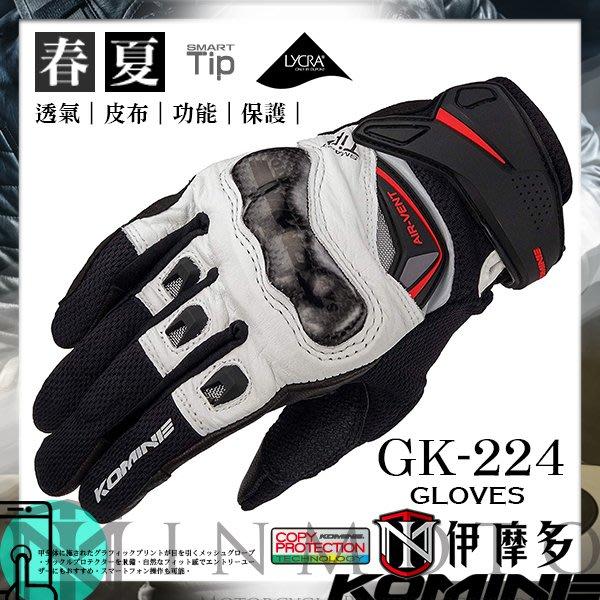 伊摩多※2019正版日本KOMINE 透氣網布皮革混合 春夏 防摔手套 可觸屏 碳纖維 GK-224 共3色。黑白