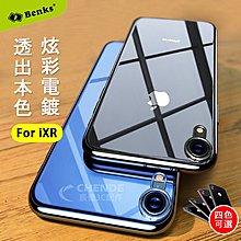【辰德3C配件】Benks iPhone XR 炫彩電鍍TPU軟殼 全包防摔保護殼 XR手機殼 電鍍邊框