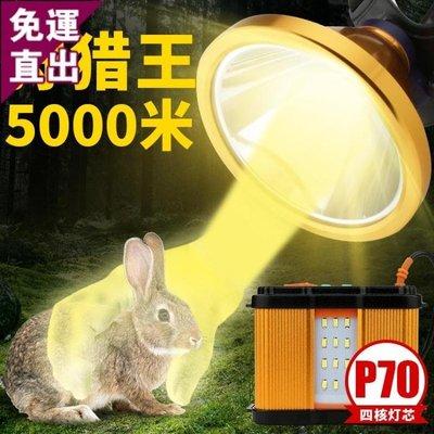 P70強光頭燈可充電超亮頭戴式黃光打獵...
