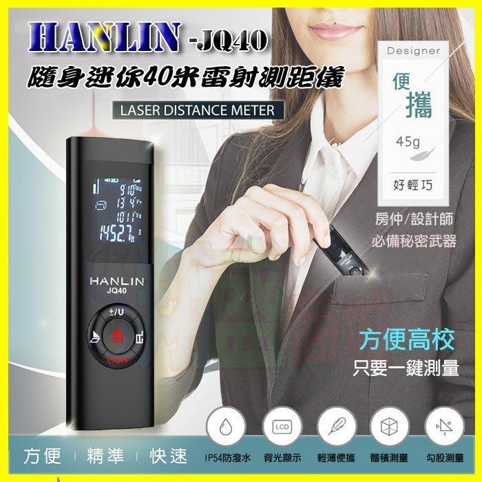 【免運】HANLIN JQ40 超薄IP54防塵防潑水迷你精準雷射測距儀 距離測量儀 雷射尺 房仲必備裝潢傢俱測量捲尺