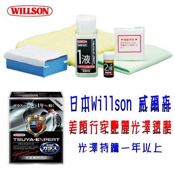 和霆車部品中和館—日本Willson威爾森 行家艷麗光澤護膜劑/鍍膜劑 玻璃般的豔麗光澤持續一年以上 品番01253