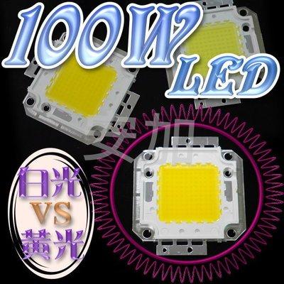 光展 超高亮度 100W LED 白光 / 黃光 改裝 照明設備 投射燈 戶外照明改裝 停車場照明