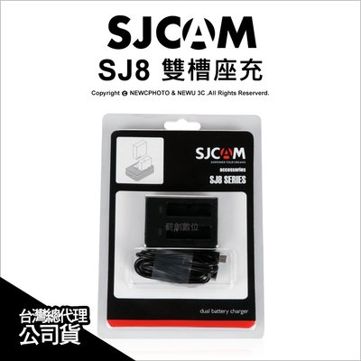 【薪創光華】SJCAM 原廠配件 SJ8 雙槽座充 雙充 雙座充 充電器 座充 USB 公司貨