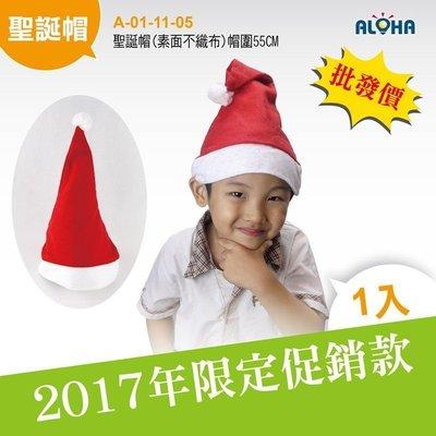 2017促銷價【A-01-11-05】聖誕帽(素面不織布)另有聖誕樹 歡樂耶誕城 露營燈 Led聖誕燈 螢光棒 尾牙道具