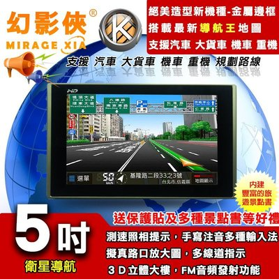 幻影俠 5吋 雙核心 GPS導航機+測速照相+多媒體播放+FM射頻+3D立體大樓+多線道指示+影音 $1990