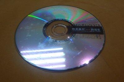 紫色小館-87-2--------許茹芸-你是最ㄞˋ