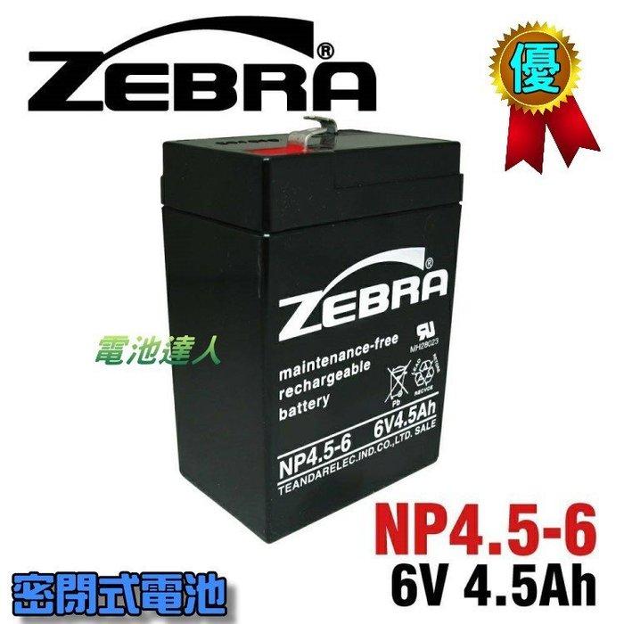 【電池達人】NP4.5-6 6V4.5Ah ZEBRA 蓄電池 兒童電動車 緊急照明燈 電子秤 手提照明燈 NP4-6