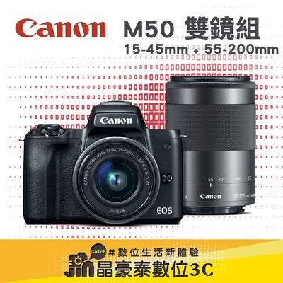 6月底前購買即送原電+相機包 Canon EOS M50 15-45mm+55-200mm 雙鏡組 公司貨 高雄 晶豪泰