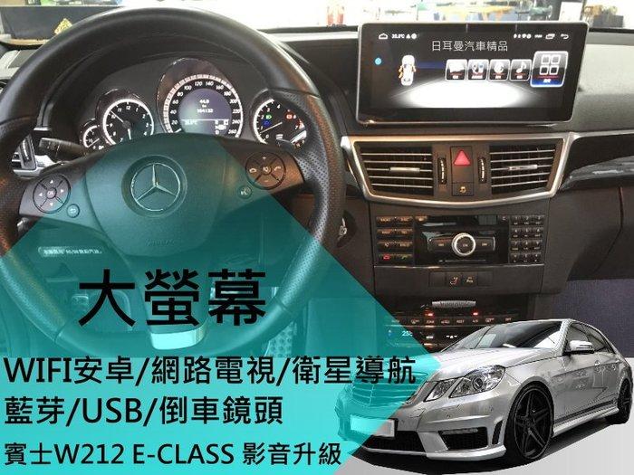 W212 E-CLASS 升級