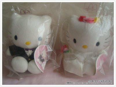 《煙薰草堂》麥當勞 1999 Hello Kitty & Daniel  戀愛麥語 絨毛玩偶 一對 ~夏日 新緍 麥當勞