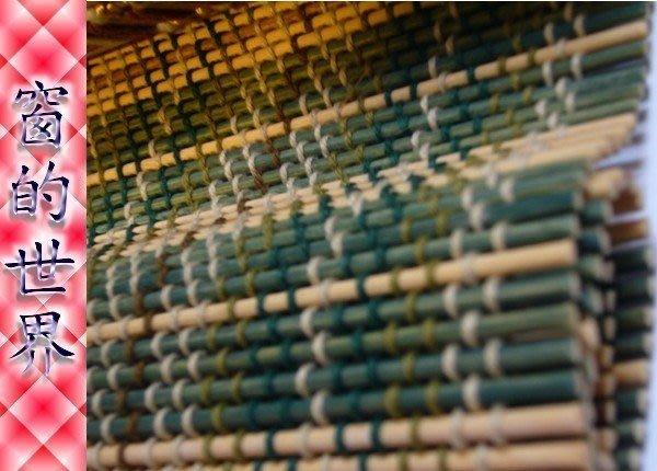 【窗的世界】20年專業製作達人,木織窗簾#008專業安裝服務(方便迅速最便宜)
