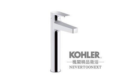 │楓閣精品衛浴│美國 KOHLER TAUT系列 加高面盆龍頭 K-74026T-4-CP
