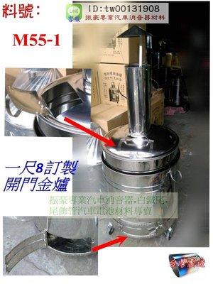 金爐 1尺8特大 304白鐵 開門環保金爐 工廠直營 專利 聚財 少煙灰 不飛揚 特大型需定製 料號M55-1