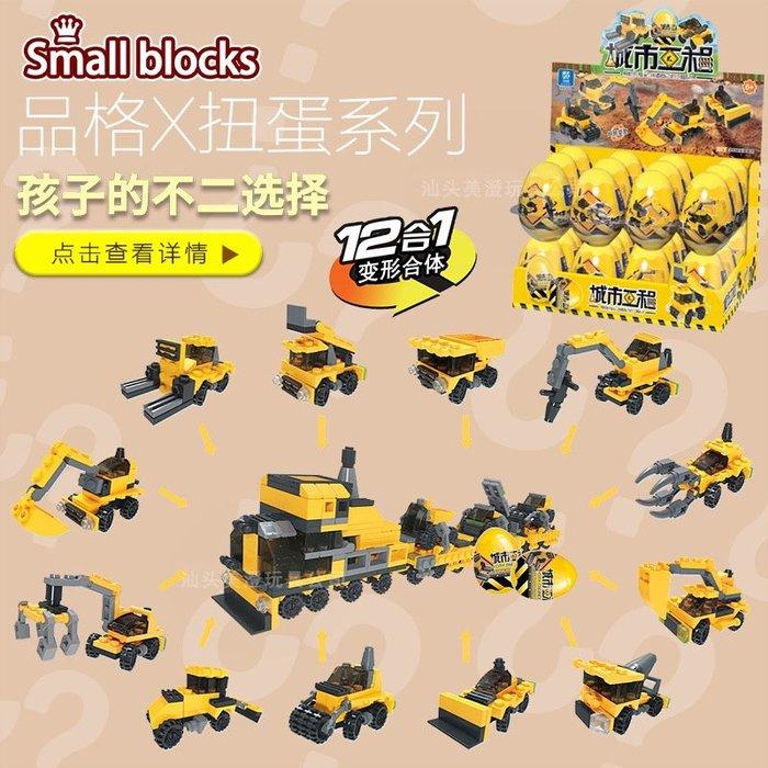 品格K26城市工程叉車挖掘機吊車系列12合1扭蛋兒童小顆粒積木玩具  #小兄弟&雜貨鋪# gujh 7845