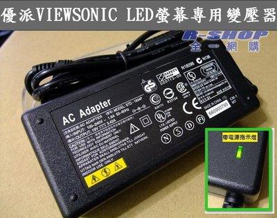 VIEWSONIC優派 VX2260S VX2453MH VX2253 19V2.1A變壓器電源線LEDLCD電腦螢幕