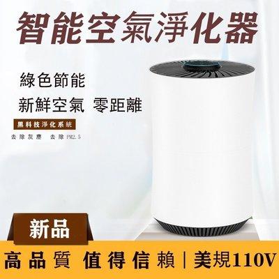 現貨2020新品空氣淨化器家用台式淨化器負離子小型清新機靜音除異味