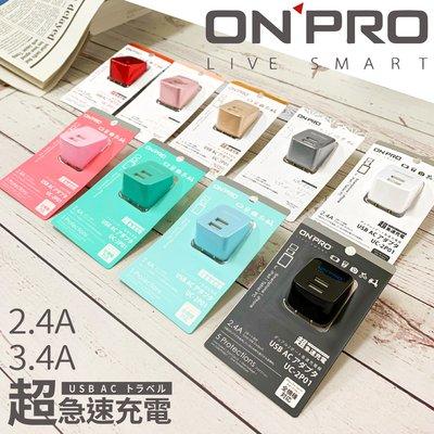 【附發票】ONPRO UC-2P01 PLUS 充電器 雙USB 5V 3.4A 急速充電 豆腐充 旅充 行動電源 台中市