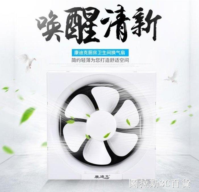 康迪克排氣扇廚房排風扇換氣扇10寸衛生間抽風機油煙強力靜音窗式【】