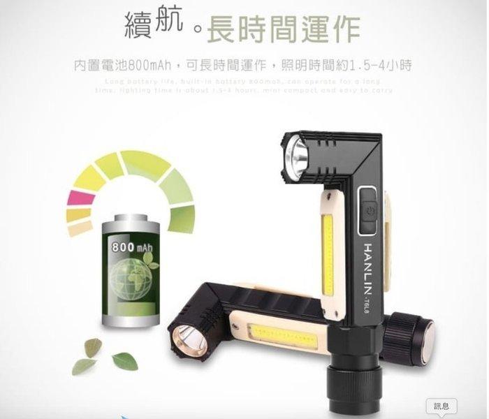 台灣監製公司貨  HANLIN-T6L8 新磁吸強光手電筒工作燈 COB USB直充