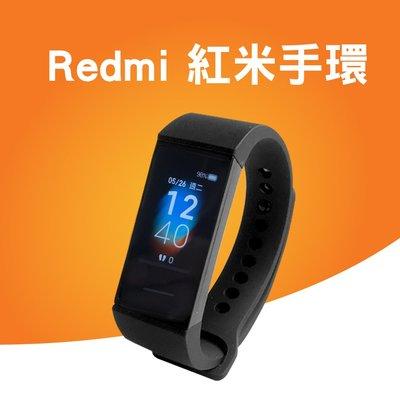 Redmi紅米手環