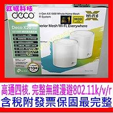 【全新公司貨開發票】TP-Link Deco X20 二入 AX1800 真Mesh雙頻無線網路WiFi6 網狀路由器