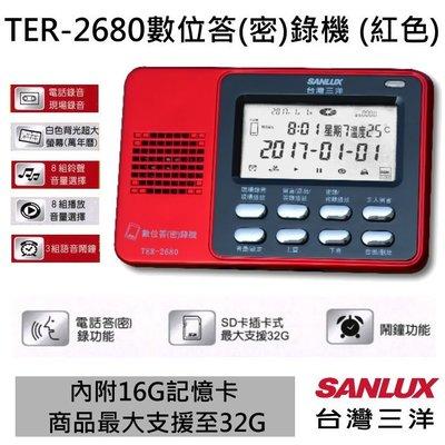 ♥國際3C♥【附16G記憶卡+餐具組】台灣三洋 數位 答錄機/密錄機 TER-2680 電話錄音機 電話密錄 主人留言